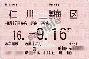 阪急 電車 定期
